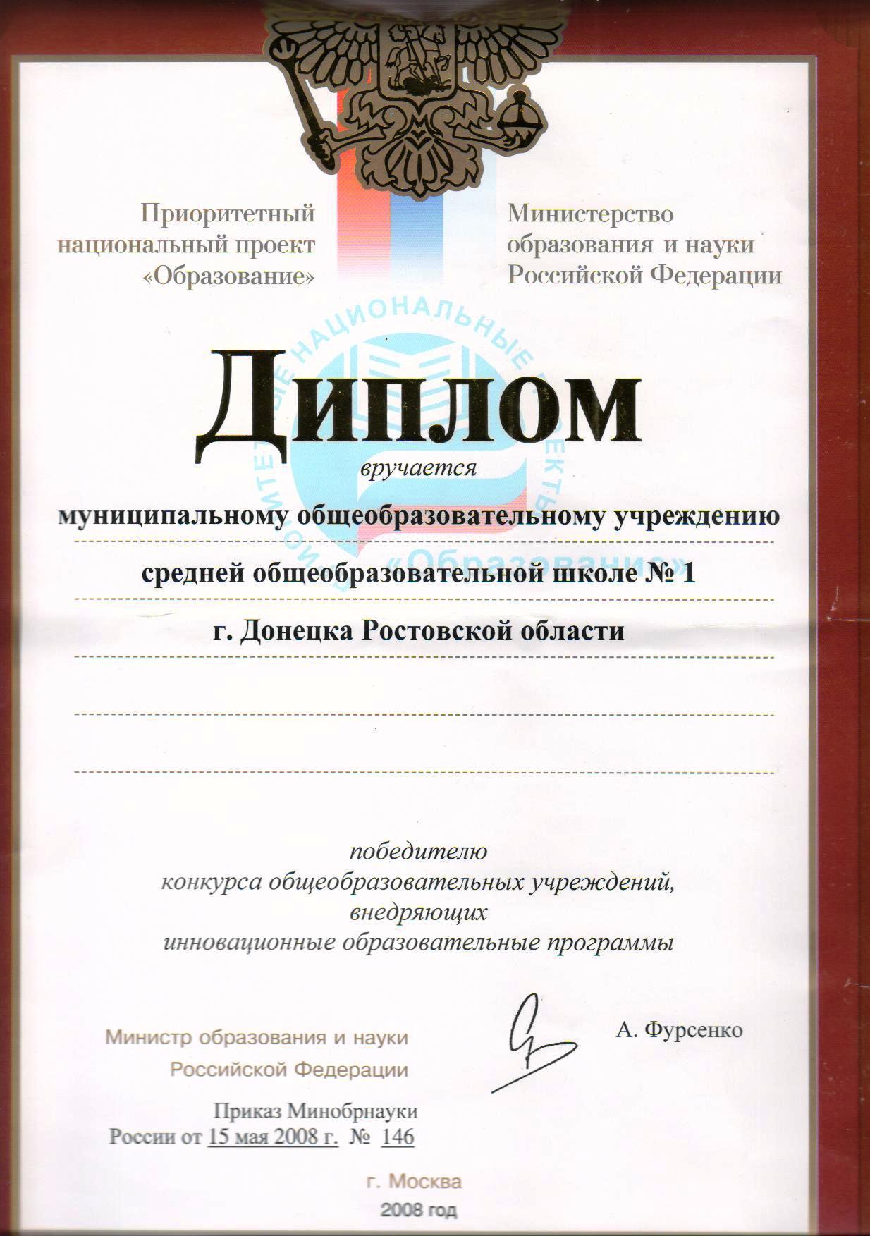 Министерство науки конкурс 2008