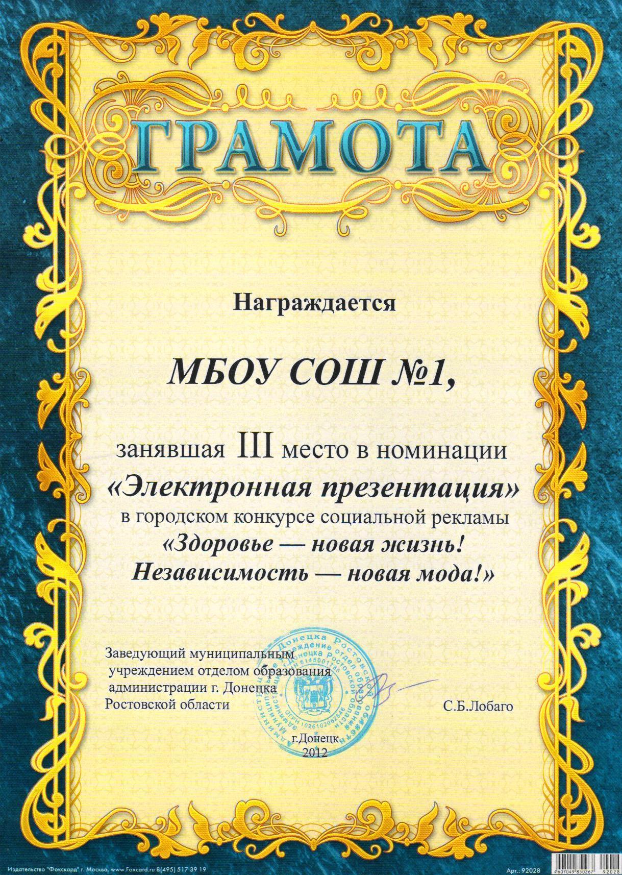 Занявшая место в конкурсе в номинации