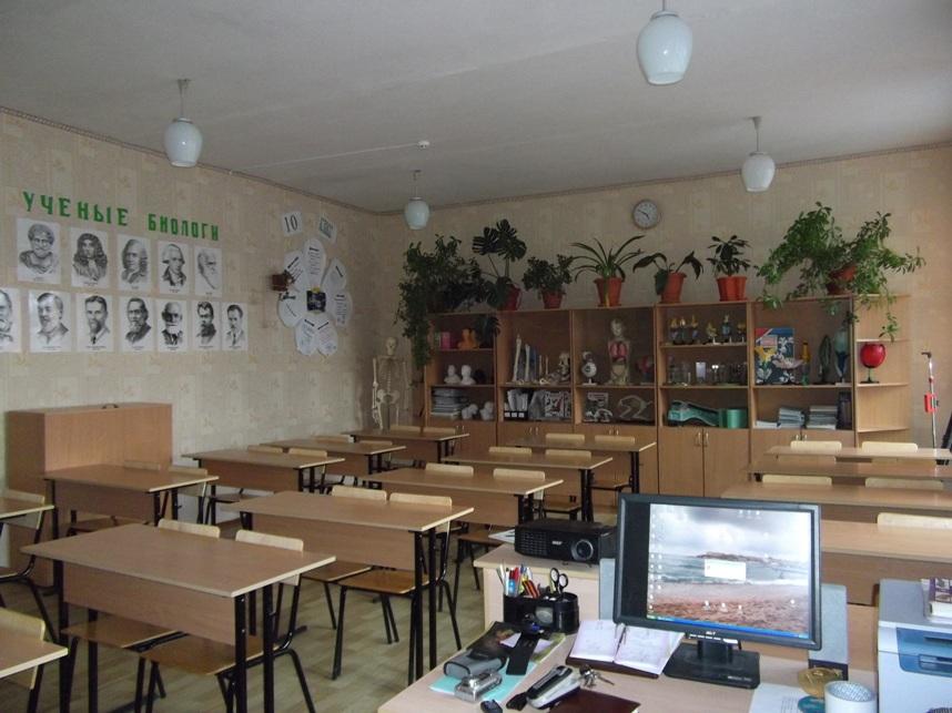 кабинет биологии в школе инструкции