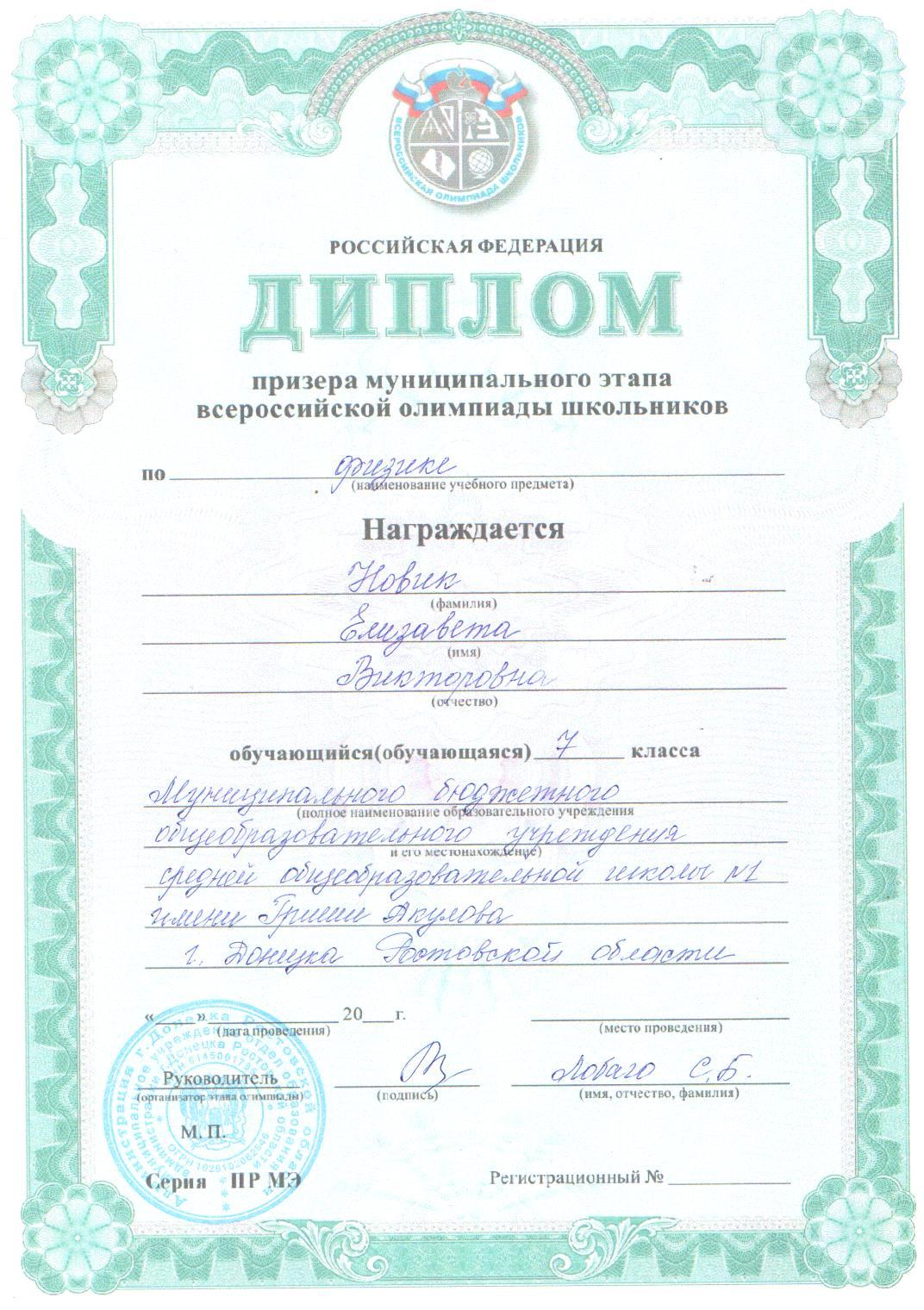 бланк работы русский медвежонок 2011 года